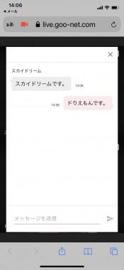 line_oa_chat_210327_181432